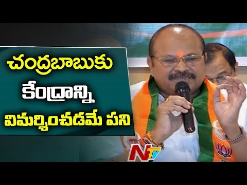 AP BJP President Kanna Laxminarayana Sensational Comments on CM Chandrababu | Press Meet | NTV