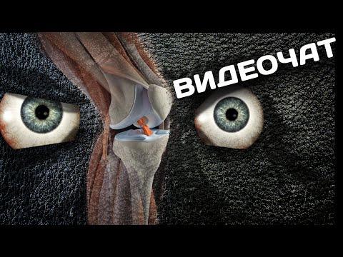 Человек-Колено (Видеочат Ночь на Земле)
