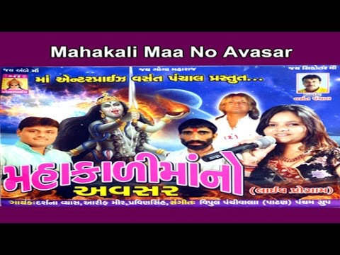 Mahakali Maa No Avsar - Part - 01 - Gujarati Garba Songs Navratri Special video