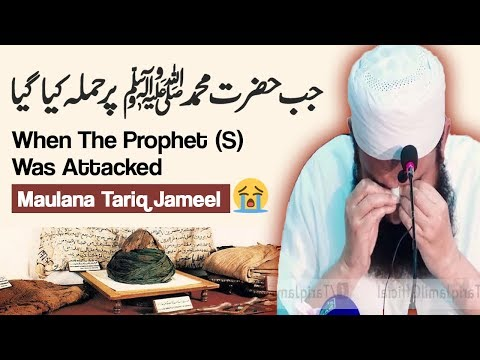   Maulana Tariq Jameel Latest Cryful Bayan    When The Prophet Muhammad (S) Was Attacked  