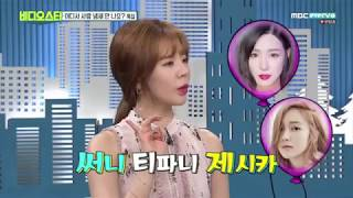 SNSD's OT9 Mentioned on Video Star