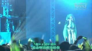 初音ミク新加坡演唱会(附中文字幕)27.メルト
