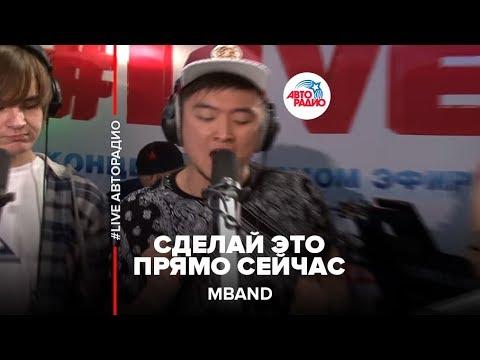 M-Band - MBAND - Сделай это прямо сейчас