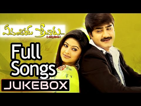 Emandoy Sreevaru Telugu Movie Songs Jukebox Ll Srikanth, Sneha video