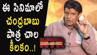 Balakrishna Reveals Rana secret in Mahanayakudu | NBK, Kalyan Ram | Special interview