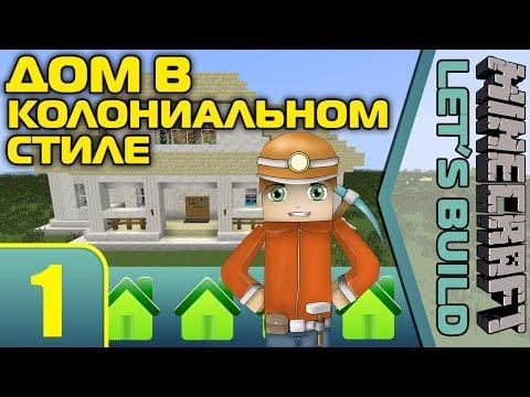Дом в Колониальном Стиле #1 [Minecraft Let's Build]