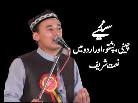 New Naat/Abdul Basit Hassani thumbnail