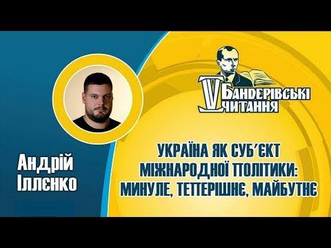 Україна в міжнародній політиці: вчора, сьогодні, завтра, ‒ Андрій Іллєнко