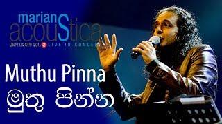 Muthu Pinna (මුතු පින්න ) - MARIANS Acousitca Concert