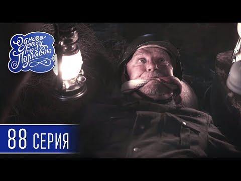 Однажды под Полтавой. Байки - 5 сезон, 88 серия | Сериал комедия 2018