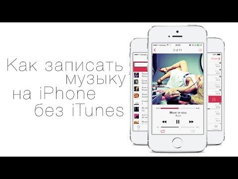 Как скачать музыку на айфон без iTunes и без син