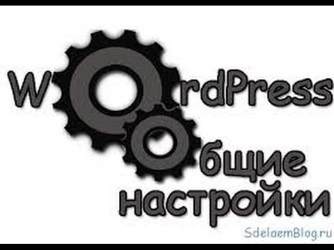 Изучаем функции и настройки сайта на WordPress. Урок №14 - Видеокурс «WordPress от