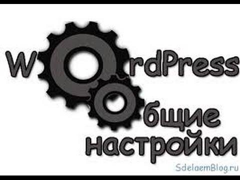 """№14 - Изучаем функции и настройки сайта на WordPress. Видеокурс «WordPress от """"А"""" до """"Я""""»"""