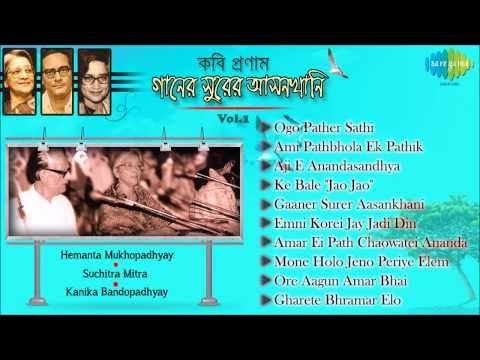 Gaaner Surer Aashankhani Vol 1 | Songs Jukebox | Hemanta MukherjeeSuchitra...