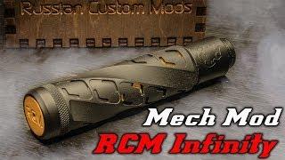 Meine wertvollste E-Zigarette | Russian Custom Mods RCM INFINITY Mech Tube Mod dampfen