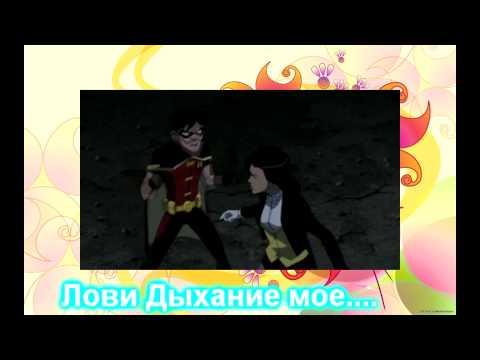Затанна/Робин (Лови дыхание мое) Robin/Zatanna
