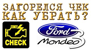 #КАК? убрать ЧЕК, Загорелся ЧЕК (CHECK ENGINE),  Ford Mondeo 3