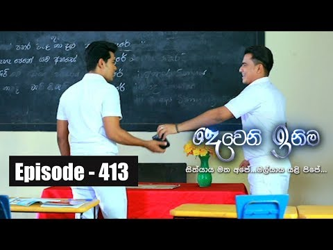 Deweni Inima | Episode 413 05th September 2018