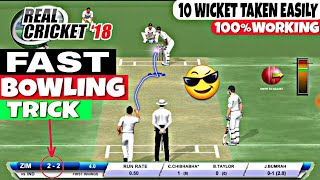 Real Cricket 18 New Update|Test Match |Fast Bowling Trick|how to take wicket |10 Ball 10 wicket Take