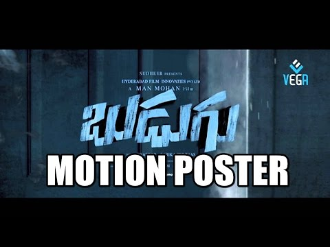 Budugu Motion Poster - Manchu Lakshmi - Latest Telugu Movie...