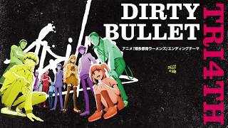 TRI4TH_ DIRTY BULLET_音源試聴