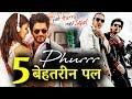 Phurrr Song क ५ ब हतर न पल Jab Harry Met Sejal Shahrukh Khan Anushka Sharma mp3