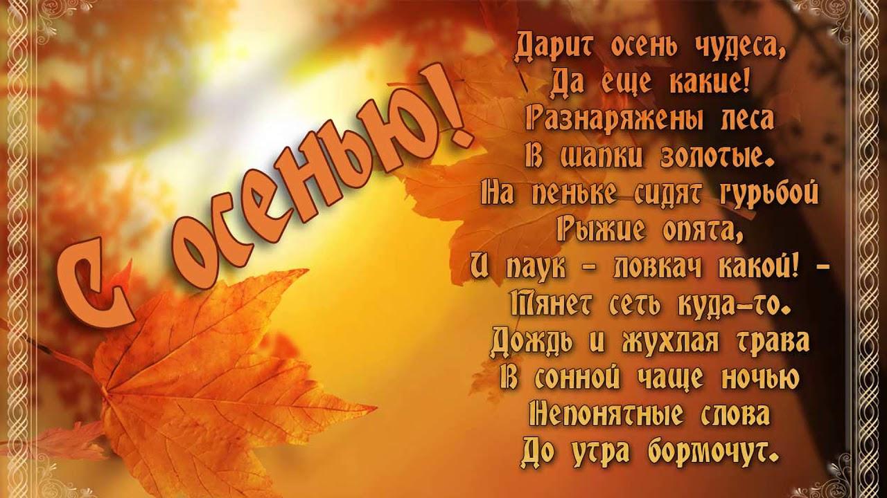 Поздравления в стихах об осени 191