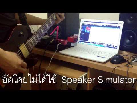 การอัดเสียงกีตาร์โดย Speaker simulator ร่วมกับซาวน์การ์ด ออนบอร์ด