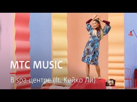 MТС MUSIC | В spa-центре (ft. Кейко Ли)