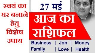 27  May 2019, AAJ KA RASHIFAL ।Today horoscope |Daily /Dainik bhavishyafal in Hindi Suresh Shrimali