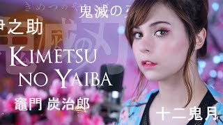 Download lagu Kimetsu No Yaiba opening ♥ GURENGE COVER ESPAÑOL