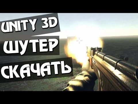Готовые проекты для unity3d