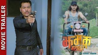 "New Nepali Movie - ""Jhamak Bahadur "" Official Trailer || Anoop Bikram Shahi, Min Kumar, Sarape, Raju"