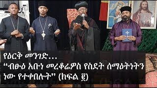 Ethiopan Ortodox Tewahido  Abune Petros ― The road to Synod's reconciliation (Part 2)