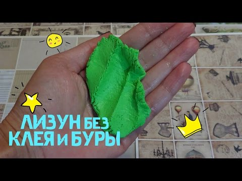 Как сделать лизуна без клея и тетрабората натрия и без крахмала видео