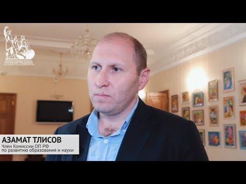 Азамат Тлисов в рамках форума «Сообщество» в Томске