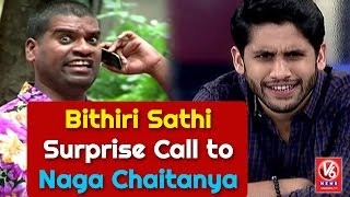 Bithiri Sathi Surprise Call to Naga Chaitanya In Live Show | Premam Team Chit Chat | V6 News