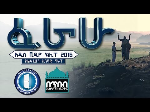 Ferahu ┇ፈራሁ � new video clip from AL-FATIHOON (Official Video Clip)