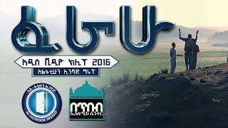 Ferahu ┇ፈራሁ ┇2016 new video clip from AL-FATIHOON (Official Video Clip)