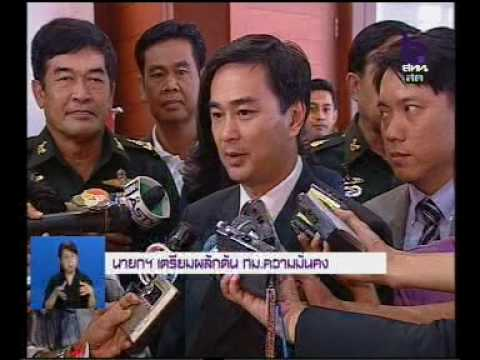 28MAY09 THAILAND's NEWS 3of10; PART3