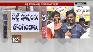 Youth Rally Against On Belt Shops | Pithapuram | East Godavari | AP