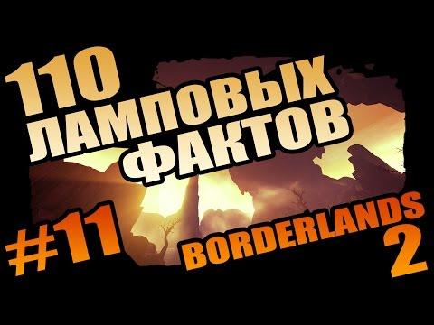 Borderlands 2 | 110 Ламповых Фактов о Borderlands 2 - #11 Революция Одиночества!