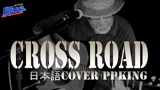 Robert Johnson- Crossroad 和訳cover ppking ブルース名曲