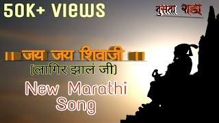 Download Jay Shivaji Song Lagir Zal Jee Marathi Serial Song 3Gp Mp4