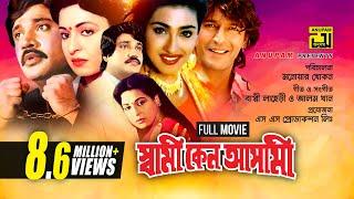 Shami Keno Asami | স্বামী কেন আসামী | Shabana | Jasim | Chanki Pandey | Rituporna | Bangla Movie