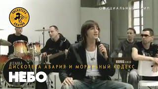 Дискотека Авария ft. Моральный Кодекс - Небо