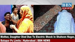 Mother, Daughter Died Due To Electric Shock In Shaheen nagar, Balapur Ps Limits | Hyderabad |