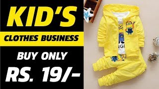 Just Rs. 19/- Designer kids clothes direct from factory    wholesale Rate