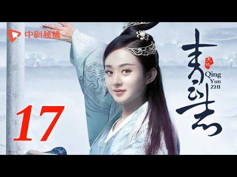 青云志 (TV 版) 第17集 | 诛仙青云志