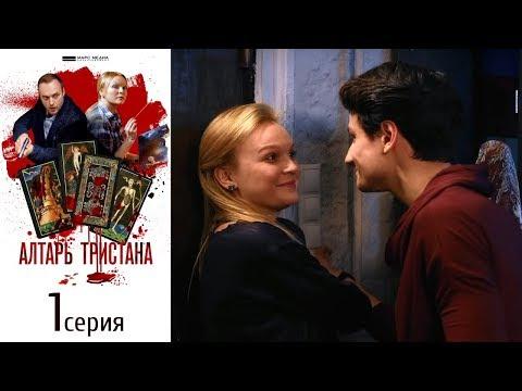 Алтарь Тристана - Серия 1/ 2017 / Сериал / HD 1080p